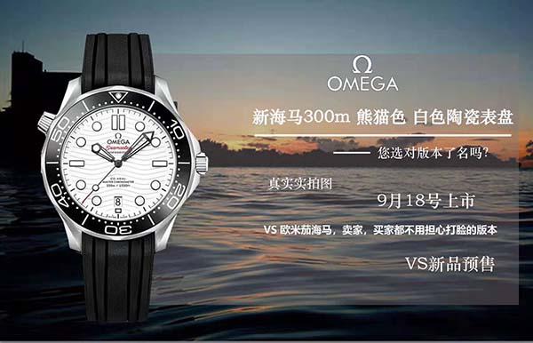 VS厂欧米茄海马300熊猫色复刻表「8800机芯」对比评测