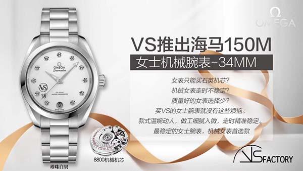 VS厂欧米茄海马150机械复刻女表「8800机芯」对比评测